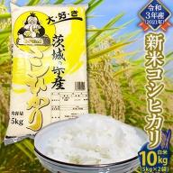 【先行予約】令和3年産新米(2021年収穫)コシヒカリ 白米 10kg(5kg×2袋)