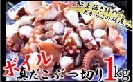 船上活き締め!ゆでたこぶつ切り(真蛸)1kg