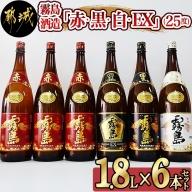 霧島酒造「赤・黒・白・EX」25度1.8L×6本_AF-1903