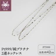 Pt999/純プラチナ 2連ネックレス(0910110398)