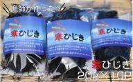 漁師が作った寒ひじき200g