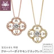 K18(イエローゴールド/ピンクゴールド)クローバーダイヤモンドネックレス(0.54ct)