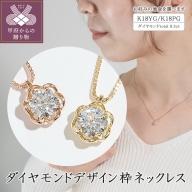 K18(イエローゴールド/ピンクゴールド)ダイヤモンドデザイン枠ネックレス(0.3ct)