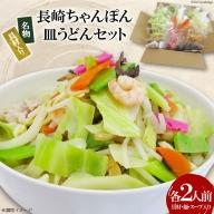 AF056<冷蔵・具材入り>長崎ちゃんぽん・皿うどんセット(各2人前)