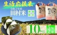 TA9-17 【訳あり】【数量限定】生活応援米 田村米10kg