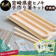 宮崎県産ヒノキ 手作り箸キット(子供用)_AA-D901