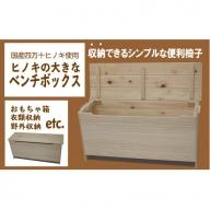 19-248.国産 四万十ひのき使用『ヒノキの大きなベンチボックス』