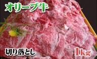 香川県産オリーブ牛切り落とし 1kg