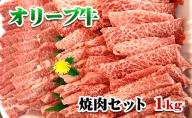 香川県産オリーブ牛焼肉セット1kg