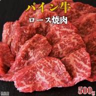 <パイン牛ロース焼肉 500g>
