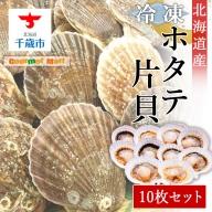 北海道産 冷凍ホタテ片貝 10枚セット