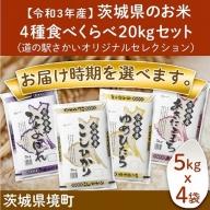 K576 ※先行予約受付中※【令和3年産】茨城県のお米4種食べくらべ20kgセット(道の駅さかいオリジナルセレクション)