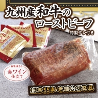 EZ005 創業55年の老舗肉屋が厳選!九州産和牛ローストビーフ300g