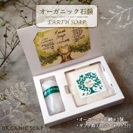 RY002 オーガニック石鹸(1個入り)
