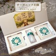 RY003 オーガニック石鹸(2個入り)