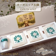 RY001 オーガニック石鹸(3個入り)