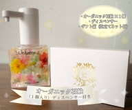 RY004  オーガニック石鹸(1個入り)アルコールディスペンサー