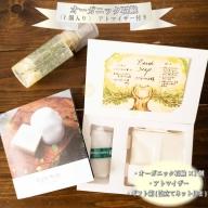 RY005 オーガニック石鹸(1入り)アルコールアトマイザー