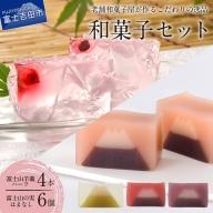 富士山羊羹4本【シャインマスカット・もも・ぶどう・はまなし】富士山の実はまなし 和菓子セット