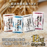 K1141 ※先行予約受付中※【令和3年産】茨城県のお米4種食べ比べ12kgセット(3kg×4袋)10kg以上 2021年産