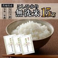 K933【予約受付中】令和3年産茨城県産コシヒカリ無洗米15kg(5kg×3袋)