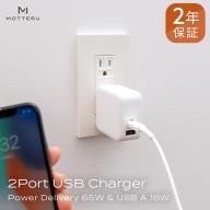 MOTTERU(モッテル) Power Delivery65W対応 USB Type-C×1ポート、USB Type-A×1ポート 合計最大63W AC充電器 かしこく充電 2年保証(MOT-ACPD65WU1)ホワイト