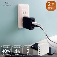 MOTTERU(モッテル) 1台でスマホやタブレットなど4台同時充電 USB Type-A×4ポート AC充電器 2年保証(MOT-AC8U4)ブラック