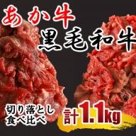 N68 黒毛和牛・あか牛 切り落とし(コマ切れ)食べ比べセット約1100g(各約550gずつ)