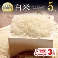 令和3年産 ☆早場米☆ こしひかり(有洗米) 定期便(5kg×3ヶ月)