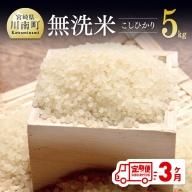 令和3年産 ☆早場米☆ こしひかり(無洗米) 定期便 (5kg×3ヶ月)