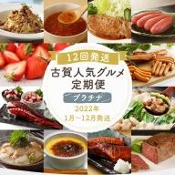 【定期便(12回発送)】古賀人気グルメ定期便 プラチナ