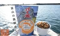 【富山の漁師飯】魚津バイ飯おこわ幸 4個 漁師めし まかない飯 セット(冷凍)