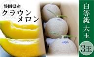 クラウンメロン 並 (白) 1.4kg 3玉