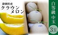 クラウンメロン 並 (白) 1.3kg 3玉