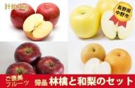 I-182-8 長野県中野市産 りんごと和梨のセット【秀品】