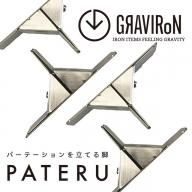 GRAVIRoN PATERU(パテル)S 卓上パーテーションスタンド 2組1セット