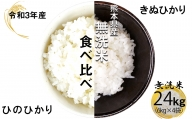 AG31 <先行予約>令和3年産新米 熊本県産 無洗米 食べ比べ ひのひかり・きぬひかり 24kg
