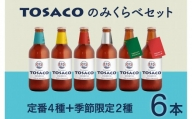 【ふるさと納税】高知のクラフトビール「TOSACO」のみくらべ6本セット【お酒・地ビール・クラフトビール】