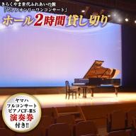 きらくやま世代ふれあいの館「ピアノオンリーワンコンサート」ホール2時間貸し切り(ピアノ「ヤマハフルコンサートピアノCF-3S」演奏券付き)