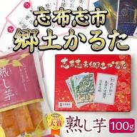 p5-015 志布志市郷土かるたと熟し芋セット