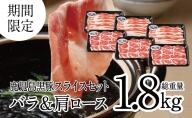 【JA食肉かごしま】期間限定!鹿児島黒豚バラ&肩ローススライスセット1.8kg(300g×6P)
