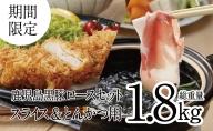 【JA食肉かごしま】期間限定!鹿児島黒豚ローススライス&とんかつセット 計1.8kg(300g×6P)