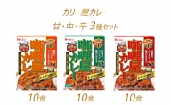 ハウス食品 レトルト カリー屋カレー【甘・中・辛】各10箱セット