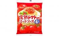 ハウス食品 レトルト 完熟トマトのミートソース【中辛】130g×24個(4食×6個)