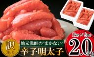A704.ぶっこみ辛子明太子(2kg)