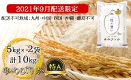 ◆2021年9月配送限定◆北海道壮瞥産ゆめぴりか5kg×2袋 計10kg ※配送不可地域:九州・中国・四国・沖縄・離島不可