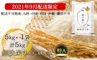◆2021年9月配送限定◆北海道壮瞥産【無洗米】ゆめぴりか5kg×1袋 計5kg ※配送不可地域:九州・中国・四国・沖縄・離島不可