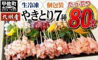 九州産 焼きとりセット 7種80本 BBQ バーベキュー キャンプ