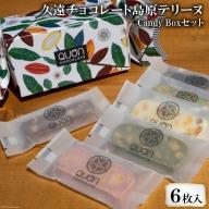 AF088久遠チョコレート Candy Boxセット