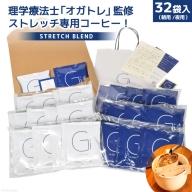 【数量限定】STRETCH BLEND Set Morning/Night 32袋入<Gi by OGATORE>【宮城県気仙沼市】